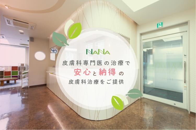 皮膚科専門医の治療で安心と納得の皮膚科治療をご提供
