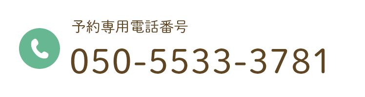 050-5533-3781